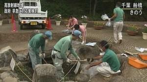 В един от токийските райони е изкопана поредната бутилка с радий