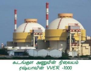 """Започва консервацията на оборудването на АЕЦ """"Куданкулам"""" поради отсрочването на пускането на първи блок"""