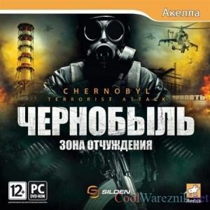 Зоната на Чернобилската АЕЦ е забранена за туристически посещения