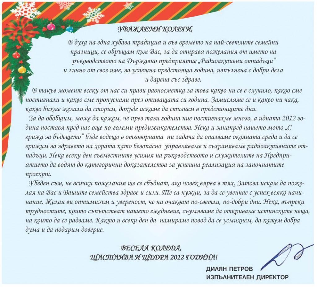 Новогодишно приветствие на изпълнителния директор на ДП РАО Дилян Петров