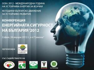 """""""Енергийната сигурност на България – 2012"""""""
