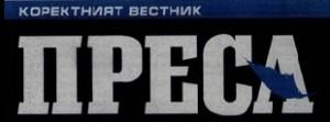 """Новият вестник """"Преса"""": Румен Петков за АЕЦ """"Белене"""""""