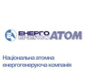 Украйна – понижена изкупна цена на електроенергията от АЕЦ