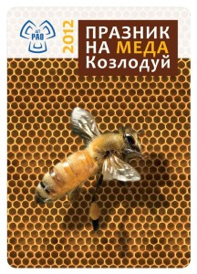 Евродепутати гостуват на празника на меда в Козлодуй