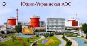 Южно-Украинска АЕЦ – реконструкция на пълномащабния тренажор