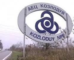 "АЕЦ ""Козлодуй"" – Как се организира пресконференция – информация от извора"