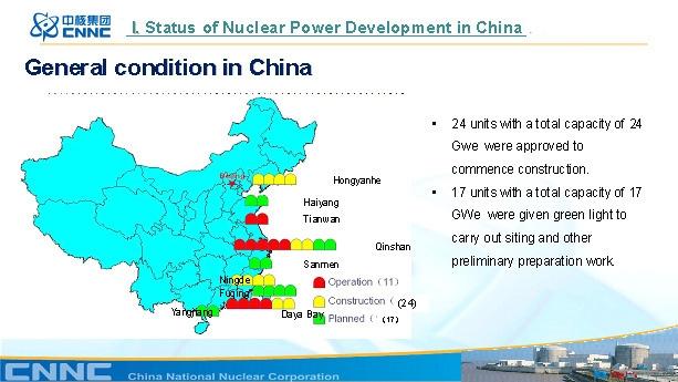 Китайският мирен атом чака инвеститори