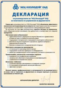 """ДЕКЛАРАЦИЯ на ръководството на АЕЦ """"Козлодуй"""" ЕАД за политиката по управление на дружеството"""