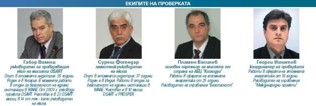 """Екипът на мисията OSART  в АЕЦ """"Козлодуй"""" и неговите партньори от централата"""