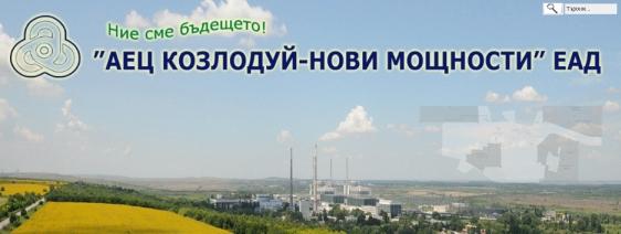 """Уеб сайтът на """"АЕЦ Козлодуй – Нови мощности"""" ЕАД набира мощност"""