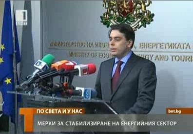 Министър Асен Василев – Мерки за сигурност на енергийната система