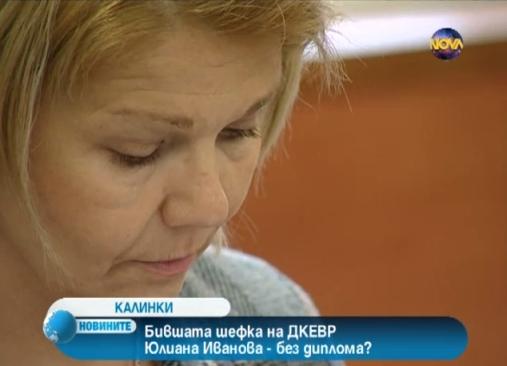 Бившата шефка на ДКЕВР Юлиана Иванова – без диплома?