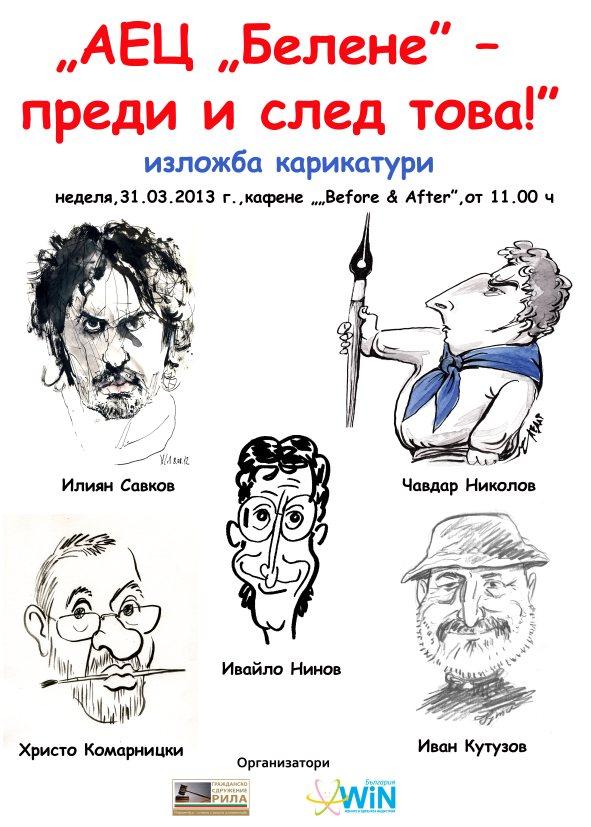 """Изложба на карикатури на тема: """"АЕЦ """"Белене"""" – преди и след това"""""""