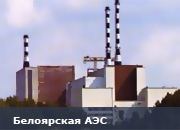 Русия – Белоярска АЕЦ – БН-800 излиза на МКУ до края на годината