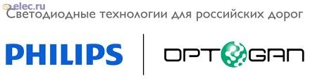 Русия – Филипс и Оптоган обещават да направят уличното осветление по ефективно