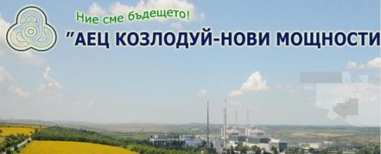 """""""Нова ядрена мощност в АЕЦ """"Козлодуй"""" – оценка на риска на проекта"""