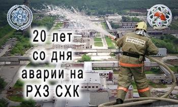 Русия – 20 години от взрива в едно от най-големите предприятия на ядрения отрасъл