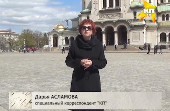 Специална кореспонденция на вестник Комсомольская правда – Болгария: Как вы там без нас, братья-славяне?