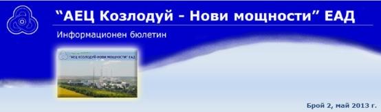 """АЕЦ Козлодуй – Нови мощности"" ЕАД издаде нов информационен бюлетин"