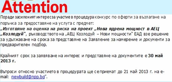 """АЕЦ Козлодуй – Нови мощности"" ЕАД – информационно съобщение"