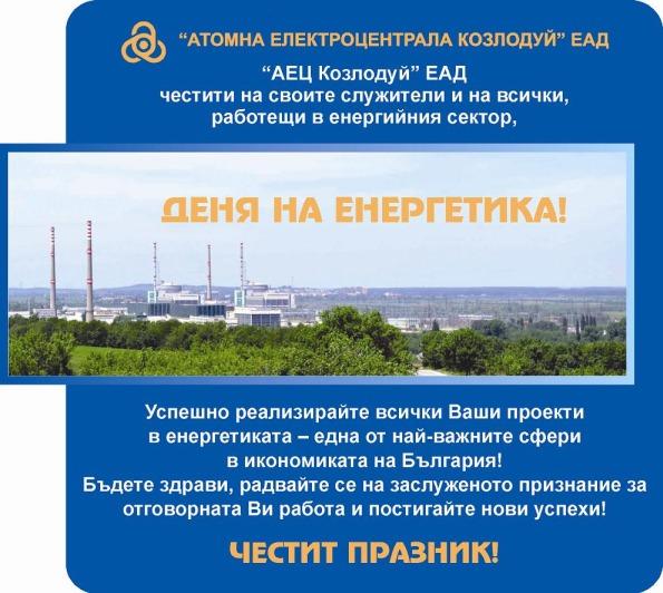"""АЕЦ """"Козлодуй"""" – поздравление по случай Деня на енергетика"""