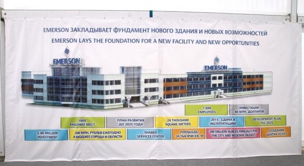 Русия – Emerson строи в Челябинск завод за интелигентни КИП