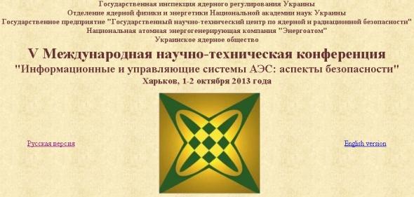 Украйна – Презентация по ОЛМ-технологиите за контрол на състоянието на датчиците в АЕЦ