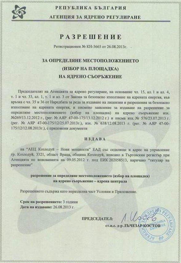 """""""АЕЦ Козлодуй-Нови мощности"""" ЕАД получи разрешение за избор на площадка на ядрено съоръжение"""