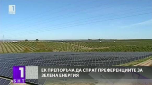 ЕК препоръчва да спрат преференциите за зелена енергия