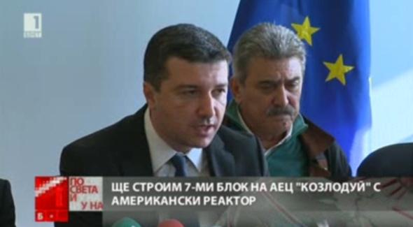 Пресконференция – Драгомир Стойнев: България да строи седми блок на АЕЦ Козлодуй по американска технология