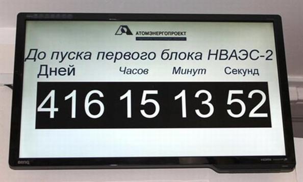 Русия – НВАЕЦ-2 – монитор отброява времето до пускането на първи блок