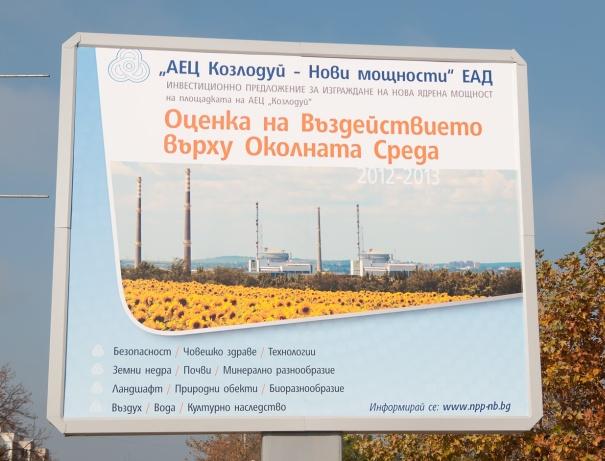 В Козлодуй днес се провежда общественото обсъждане на доклада за ОВОС на седми блок