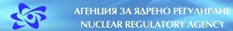 Агенцията за ядрено регулиране (АЯР) е с нов устройствен правилник
