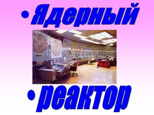 Русия – Ленинградска АЕЦ – робот обследва реактора на 1 блок
