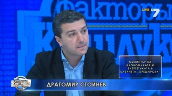 Драгомир Стойнев – Диверсификацията означава сигурност – интервю за TV-7