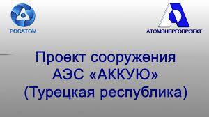 """""""Росатом"""" ще провери ядрения остров на АЕЦ """"Акую"""" за екстремално въздействие"""