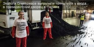 Франция – Еколозите от Greenpeace изсипаха тонове въглища пред входа на президентския дворец в Париж