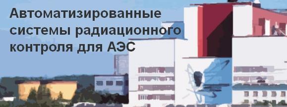 Русия – на полигона на «СНИИП» завършиха изпитанията на оборудването за Ростовската АЕЦ