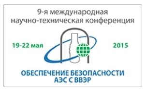 """""""Обезпечаване на безопасността на АЕЦ с ВВЭР"""" – международна научно-техническа конференция – анонс"""