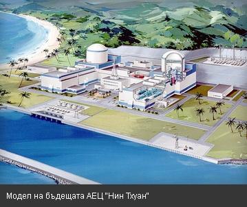 """""""Риск инженеринг"""" е избрана за консултант в строителството на първата виетнамска АЕЦ"""