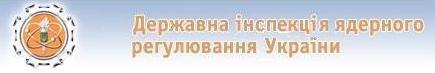 За ръководител на ГИЯРУ е назначен Сергей Божко