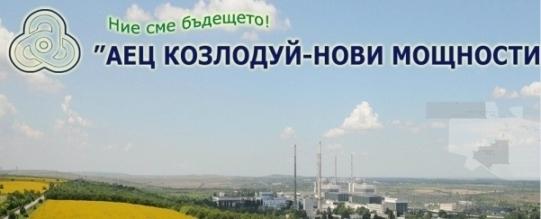 """""""АЕЦ Козлодуй – Нови мощности"""" ЕАД търси финансов консултант за 7 блок"""