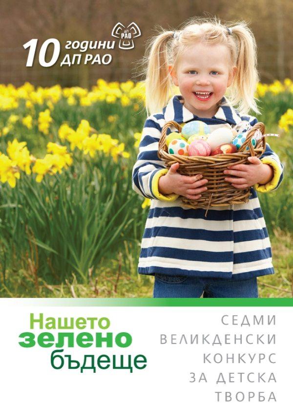 ДП РАО – Стартира детският Великденски конкурс