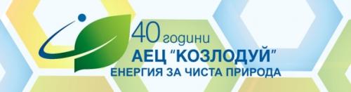 """АЕЦ """"Козлодуй"""" организира Ден на отворени врати на 14 юни (събота)"""