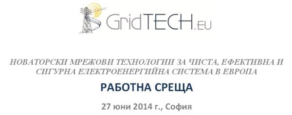 "Работна среща по проект ""GridTech"""