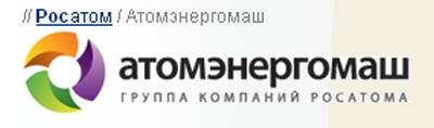 """Атомэнергомаш – оборудване за АЕЦ """"Козлодуй"""" пътува към България"""