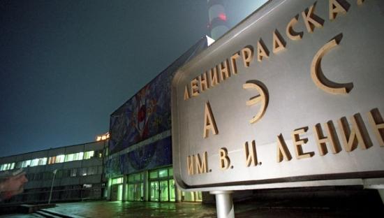 Вторият етап от възстановяването на ресурса на Ленинградската АЕЦ се планира за 2015 година