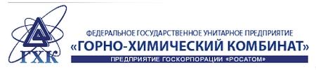 ТВЭЛ – ГХК произведе първата партида смесено уран-плутониево гориво