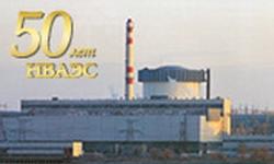 ОАО ОКБ «ГИДРОПРЕСС» участва в тържествените мероприятия за 50-годишнината на НВАЕЦ
