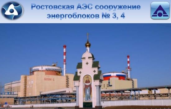 На трети блок на Ростовската АЕЦ се подготвят за горещата обкатка на реактора